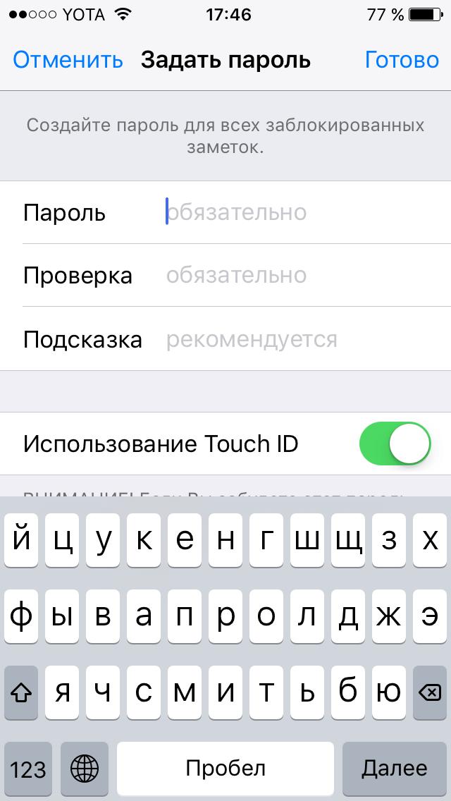 как создать пароль для фото на айфоне которые хотят