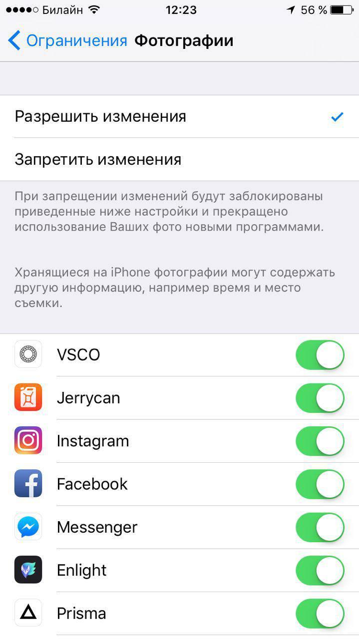 Как открыть доступ к Фото на iPhone?