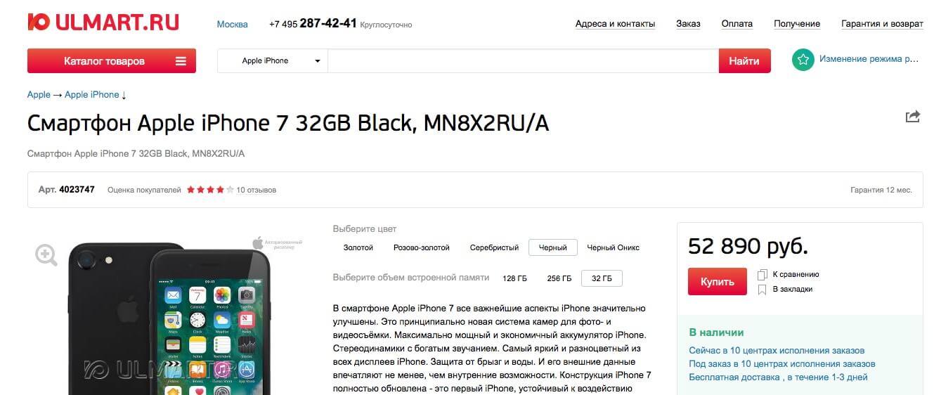 iphone 11 дешево юлмарт