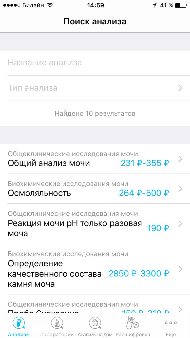 Анализы - 1