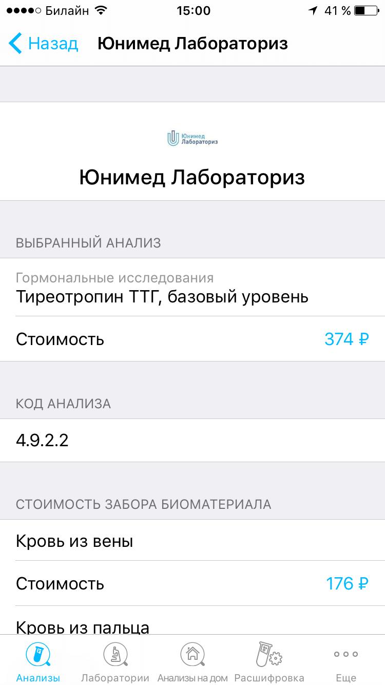 Анализы - 3