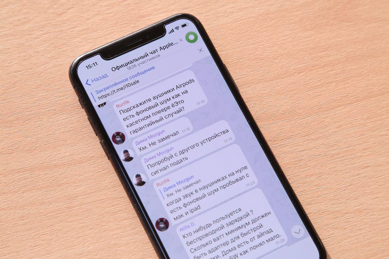 Встретимся в официальном чате AppleInsider.ru в Telegram!