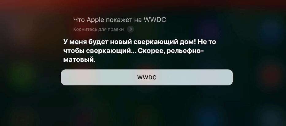 #Видео: Siri что-то знает про WWDC 2018