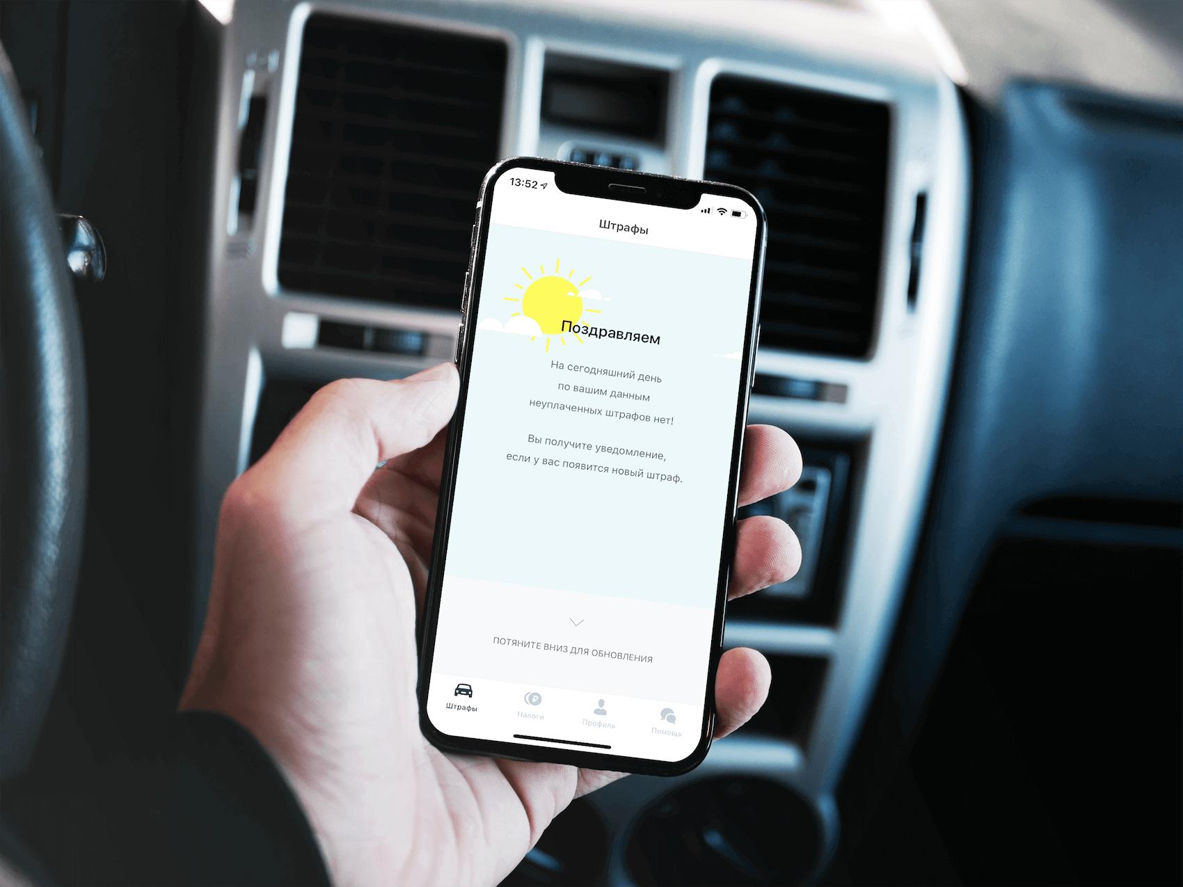 Как оплатить штрафы с помощью iPhone