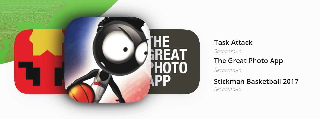Бесплатные приложения в App Store | 25 октября — The IT-Files