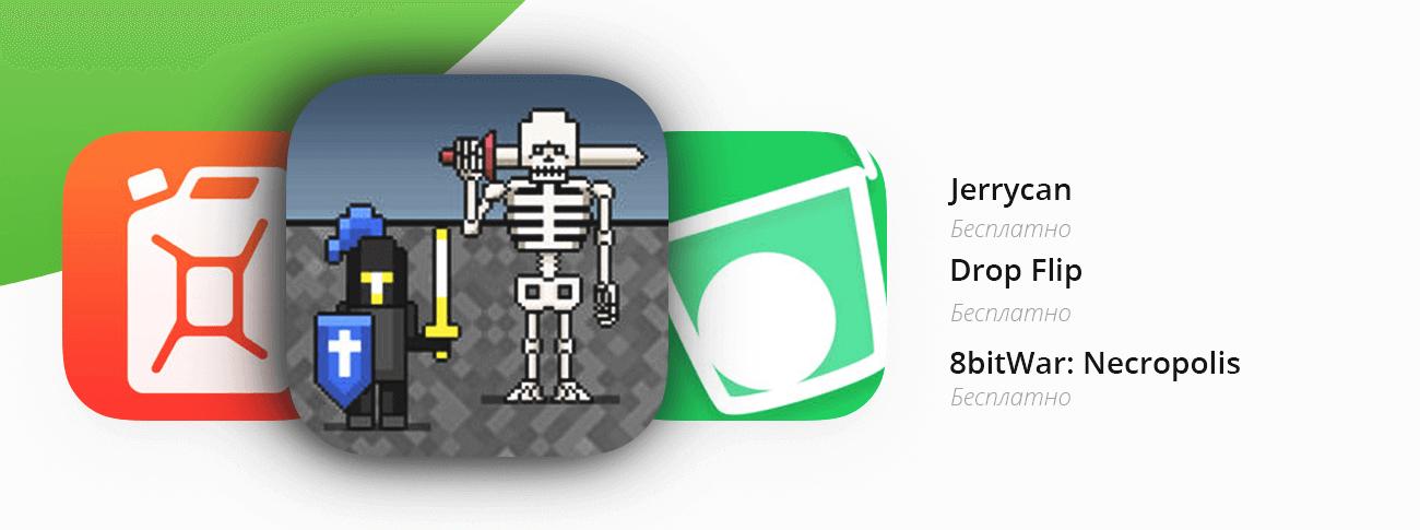 Скидки на приложения в App Store | 18 октября