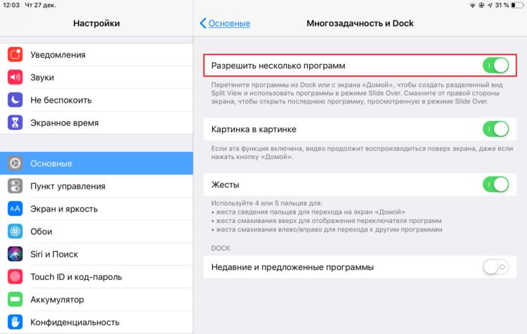 Как убрать двойной экран на айпаде. Разделение экрана в Safari на iPad