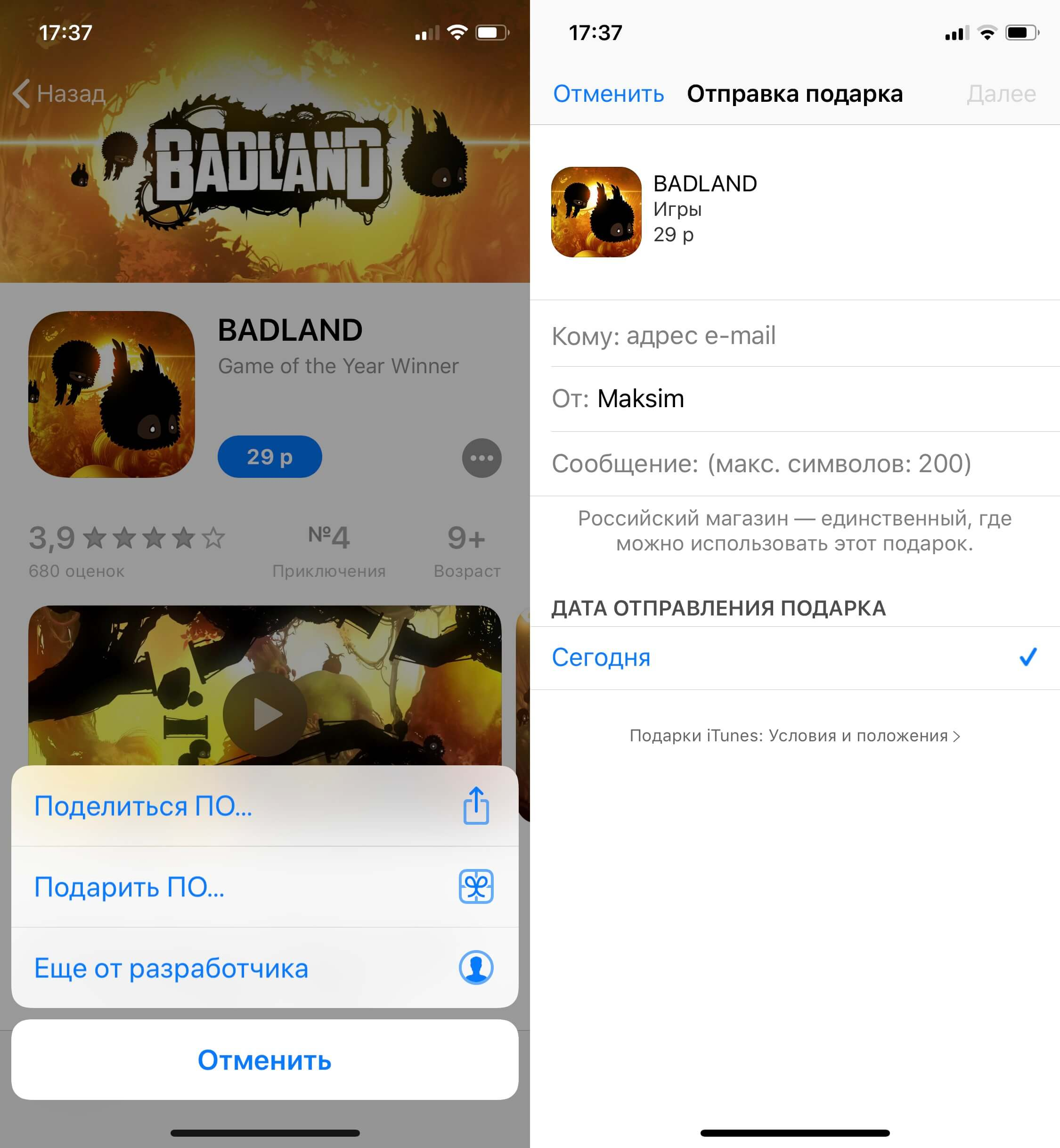 296b0dac2299 Вскоре пользователи смогут дарить не только сами приложения, но также и  внутриигровые покупки в них.