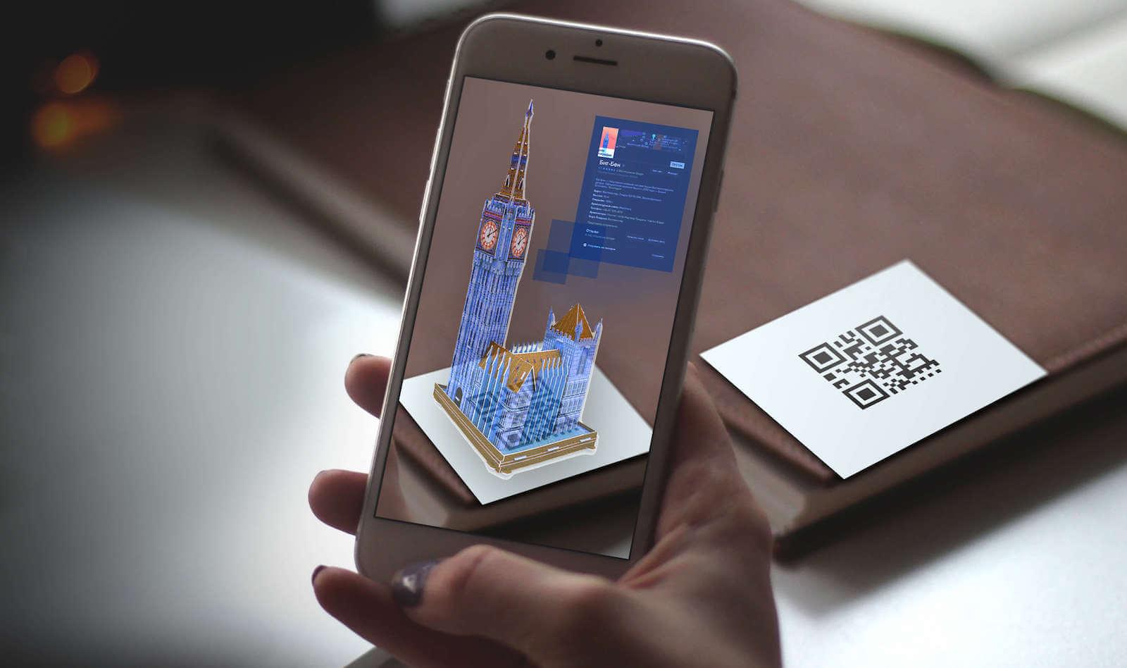 Apple нашла полезное применение дополненной реальности