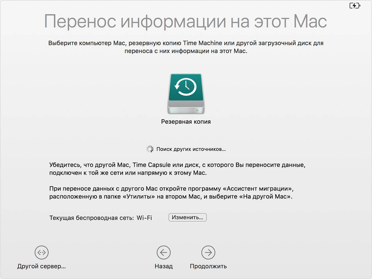 Как перенести все данные со старого Mac на новый — The IT-Files
