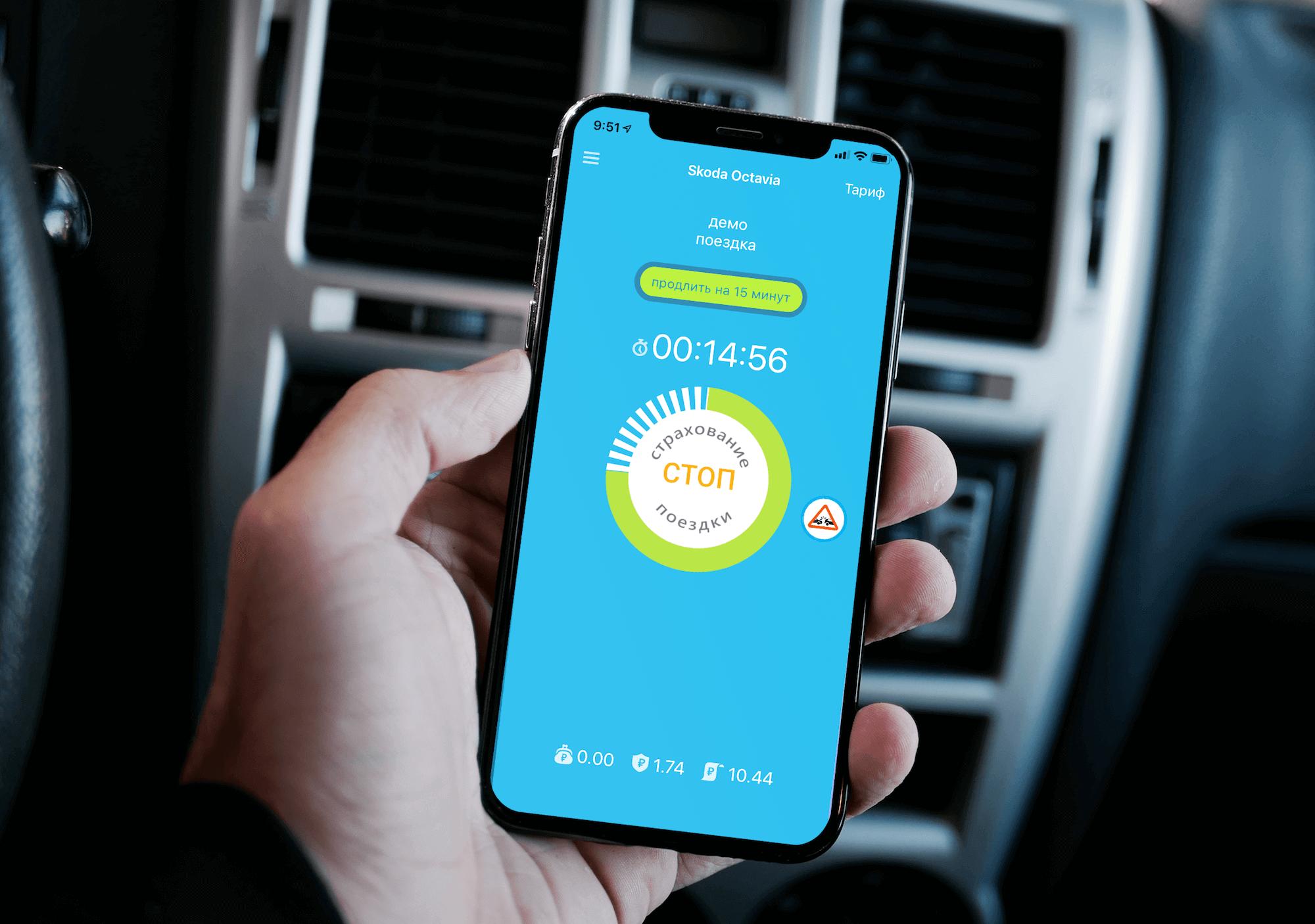 На iPhone появился сервис поминутной страховки автомобиля
