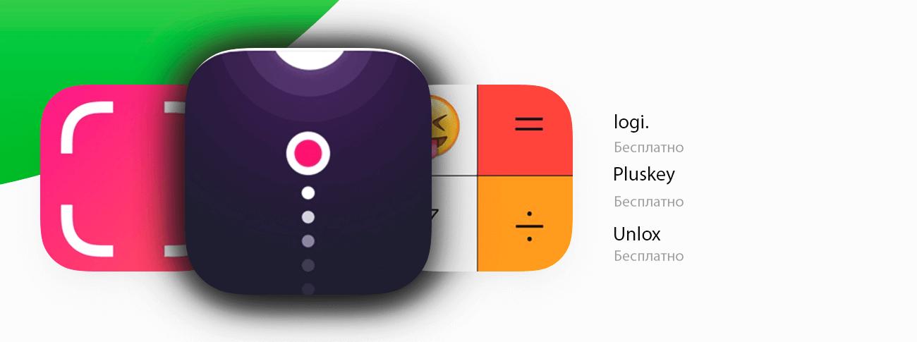 Разблокировка Mac с iPhone, крутой калькулятор и головоломка: сегодня раздают бесплатно