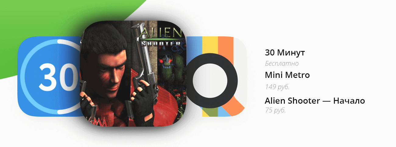 Alien Shooter, программа для мотивации и метро: успейте скачать со скидкой