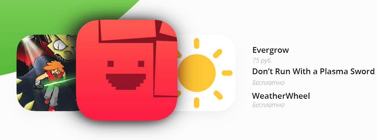 3 приложения, которые сегодня можно скачать бесплатно (и дешевле)