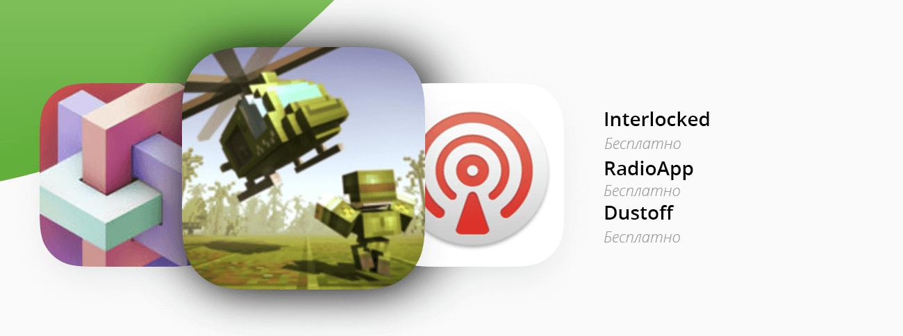 Три крутых приложения для iOS, которые сегодня можно скачать бесплатно