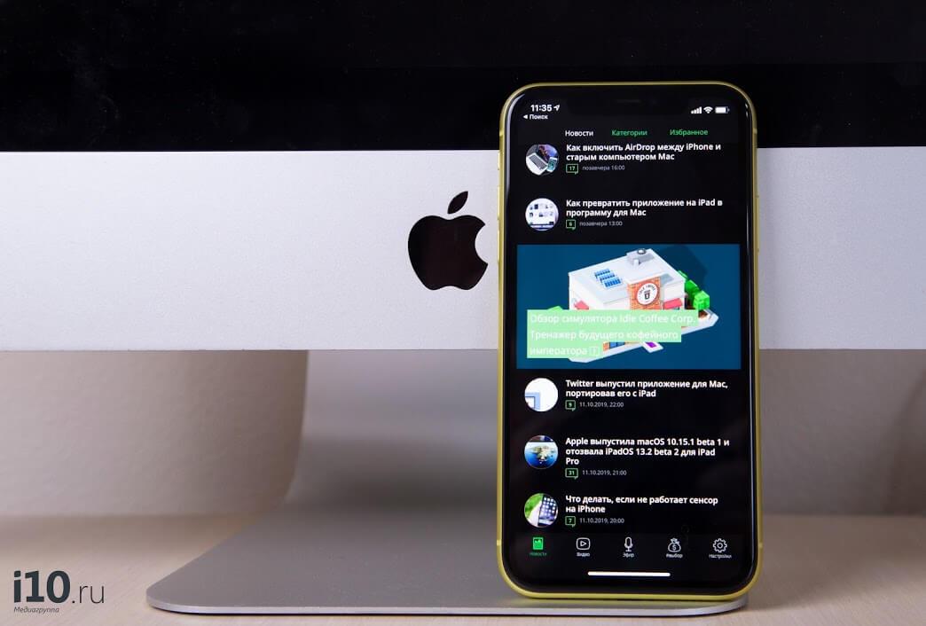 Apple выпустила iOS 13.1.3 и патч для macOS Catalina с исправлением ошибок