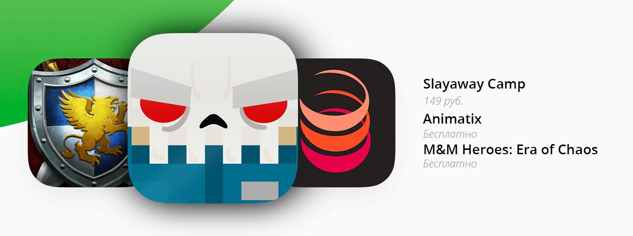 Бесплатные «Герои» для iOS и еще два полезных приложения