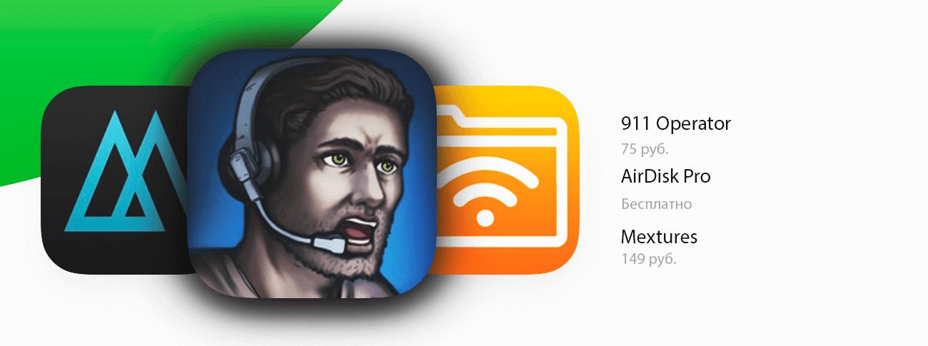3 приложения, только сегодня доступные со скидкой в App Store