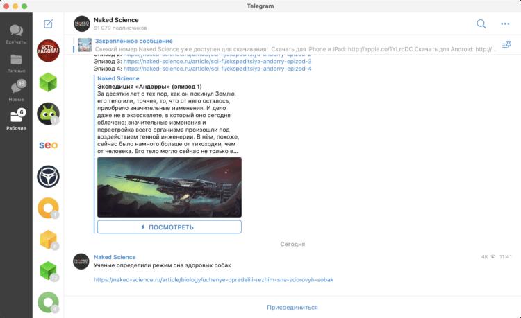 Что почитать в Telegram Подборка каналов на разные темы