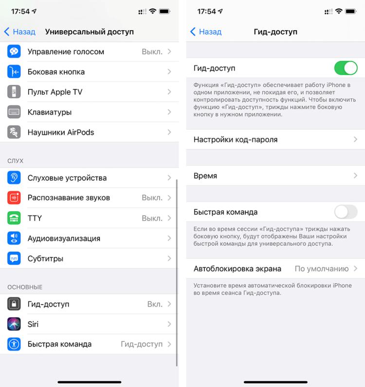 Как полностью заблокировать приложение на iPhone за 3 секунды
