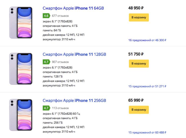 Цена iPhone 11 в России опустилась до 46 тысяч рублей. Как сэкономить ещё больше