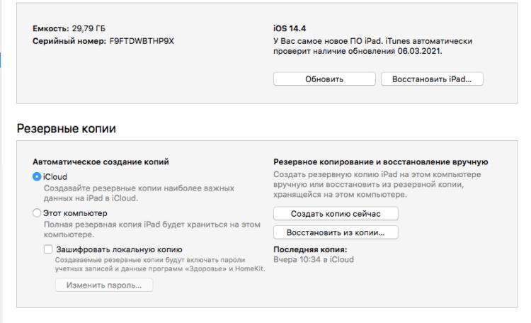 Apple выпустила iOS 14.4.1 для всех. Стоит ли обновляться