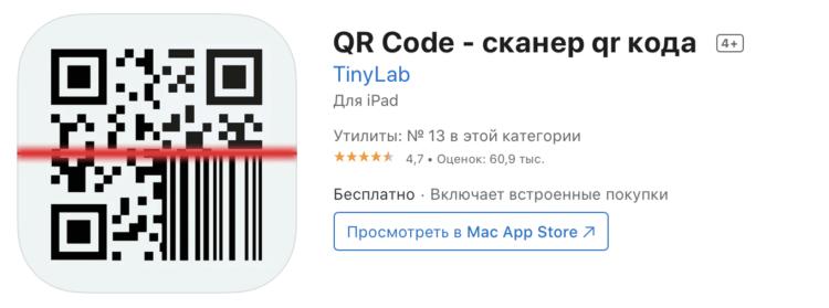 Почти каждый отзыв в App Store  ложь. Как Apple будет с этим бороться