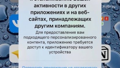 Отслеживание iOS