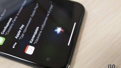 Siri на iPhone