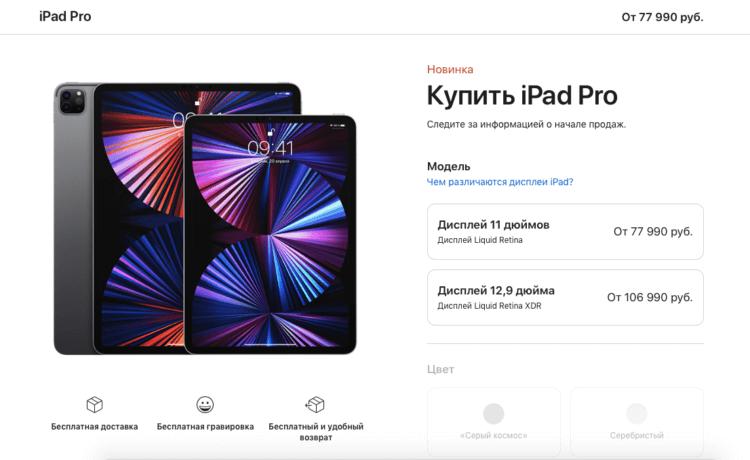Новый iPad Pro или iPad Air 4: что лучше купить в 2021 году