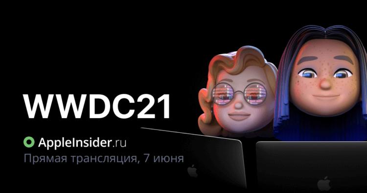 Презентация Apple на русском