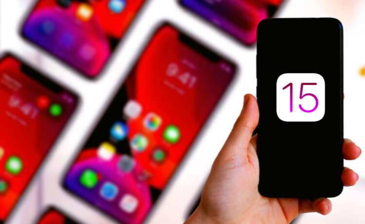 Apple выпустила iOS 15 beta 3. Как установить, если вы не разработчик