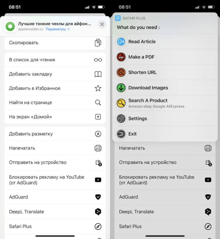 Что такое Safari Plus, или как расширить возможности браузера на iOS