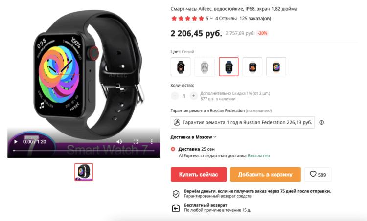 В продаже появился клон Apple Watch Series 7 за 2 тысячи рублей
