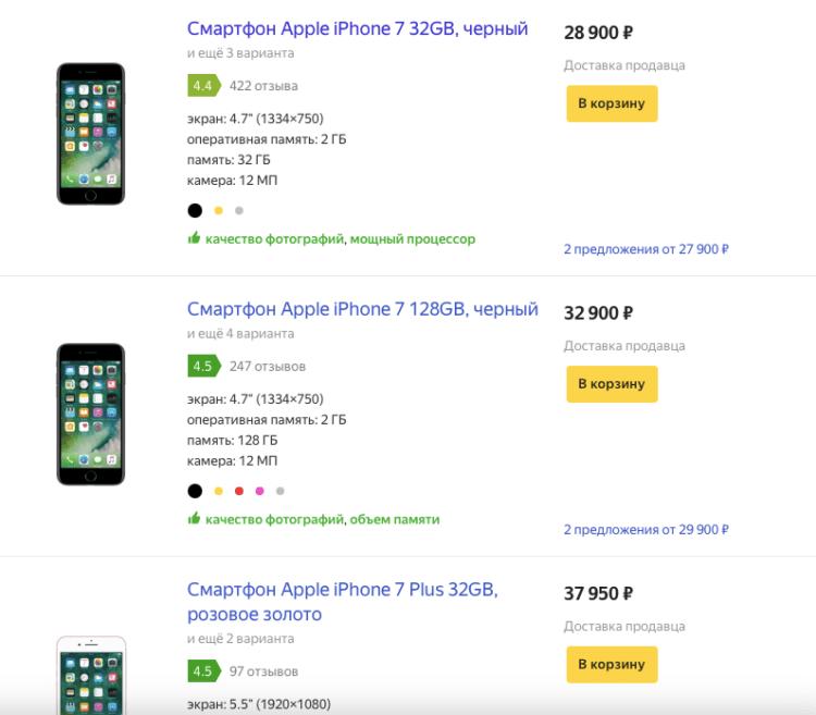 Почему ни при каких обстоятельствах не стоит покупать iPhone 7 в 2021