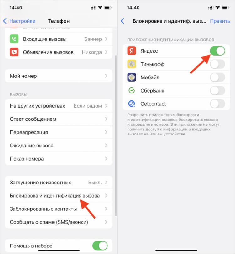 Как заблокировать спам-звонки на Айфоне. Мой любимый способ
